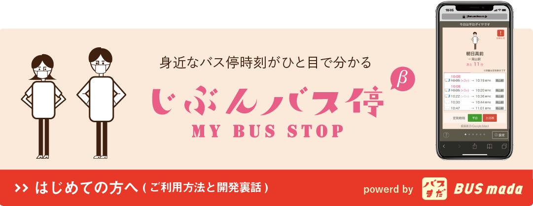 じぶんバス停 powerd by バスまだ