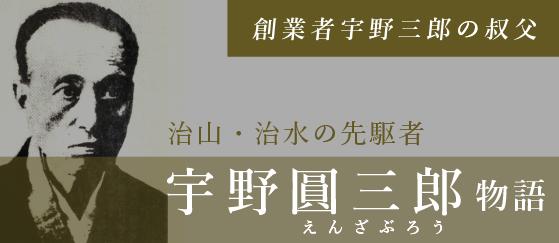 宇野圓三郎物語
